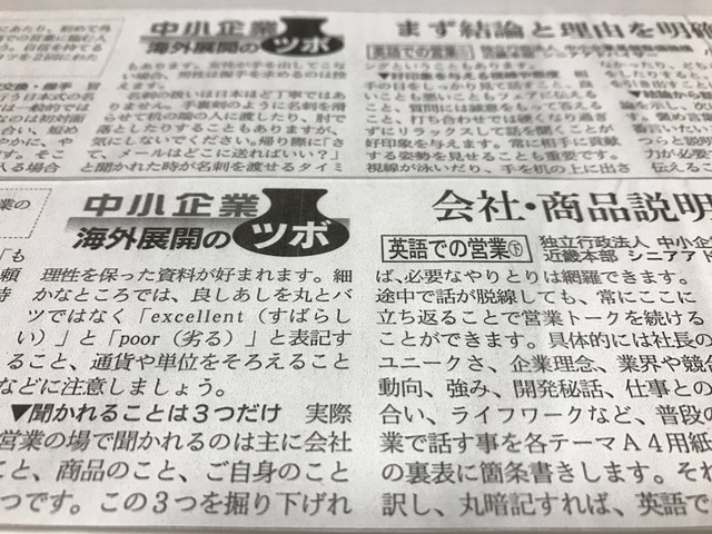 Paccloa write a column about tips for overseas expansion in the newspaper nikkei